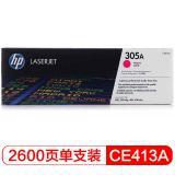 惠普(HP) CE413A 品红色硒鼓 305A (适用M3...