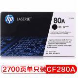 惠普(HP) CF280A 黑色硒鼓 80A (适用HP LaserJetPro 400 M401打印机系列 和400 M425 MFP系列)