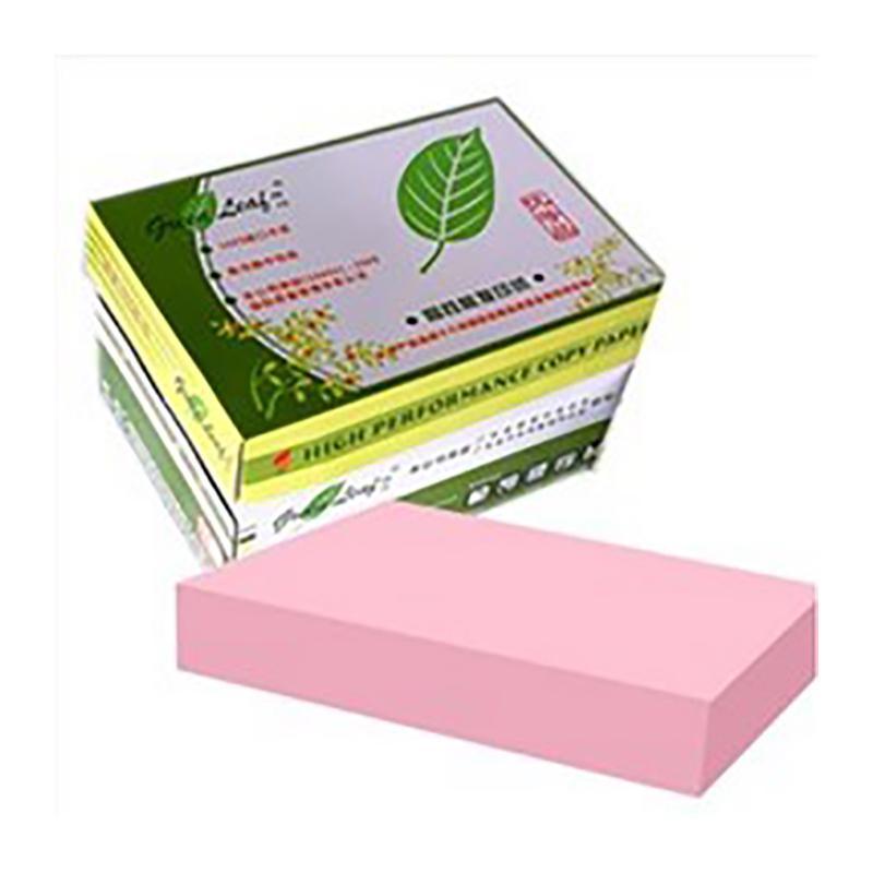 复印纸 粉色 500张/包 A5 80g 20包/箱